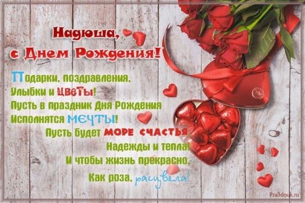 Надюша с днем рождения картинки стихи014