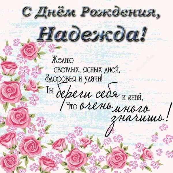 Надюша с днем рождения картинки стихи015