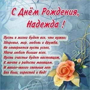 Надюша с днем рождения картинки стихи017