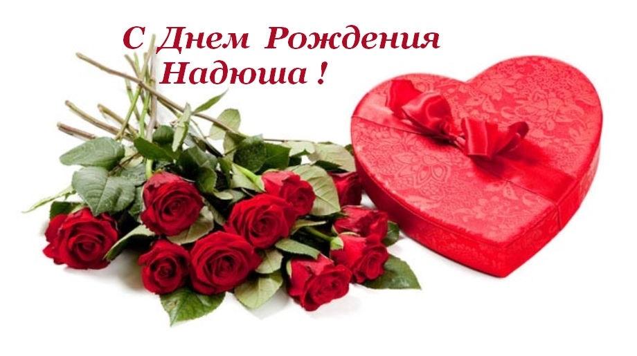 Надюша с днем рождения картинки стихи023