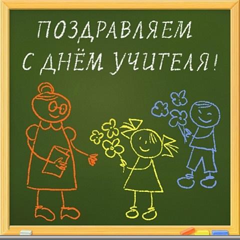 Нарисовать день учителя 5 октября не сложно001