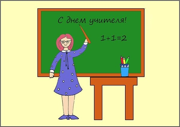 Нарисовать день учителя 5 октября не сложно004