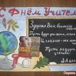 Нарисовать день учителя 5 октября не сложно