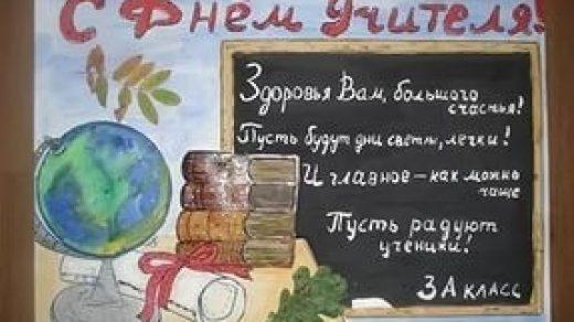 Нарисовать день учителя 5 октября не сложно005