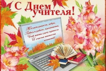 Нарисовать день учителя 5 октября не сложно007
