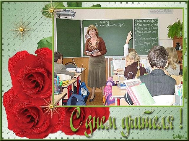 Нарисовать день учителя 5 октября не сложно015