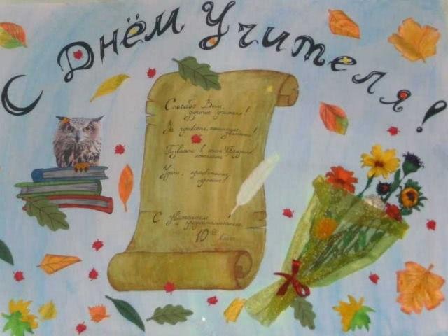 Нарисовать день учителя 5 октября не сложно018