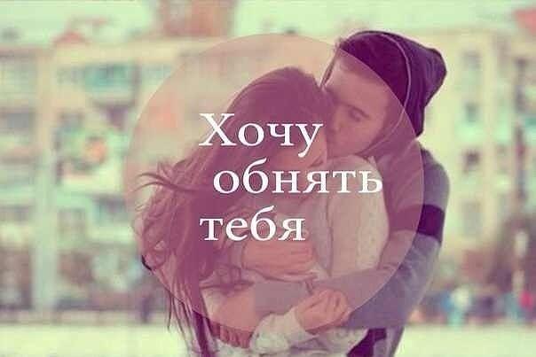 Картинки с надписями хочу поцеловать