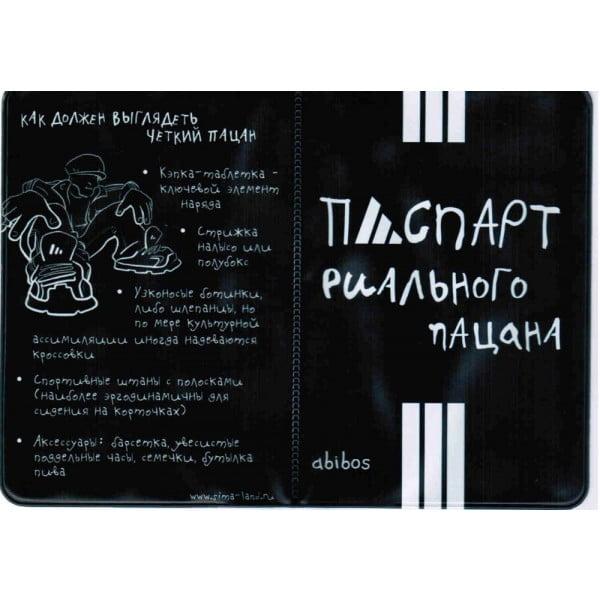 Обложки на паспорт прикольные картинки (1)