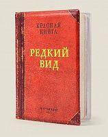 Обложки на паспорт прикольные картинки (10)