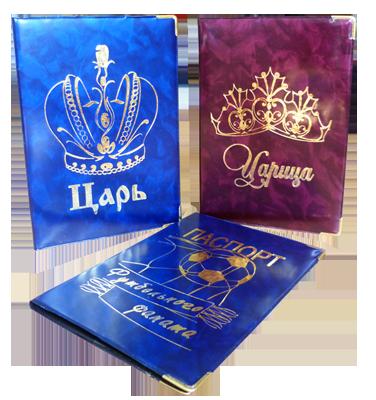 Обложки на паспорт прикольные картинки (11)