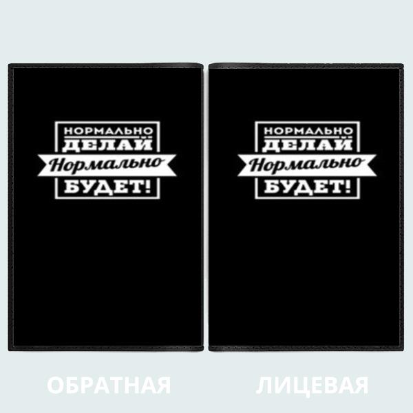 Обложки на паспорт прикольные картинки (16)