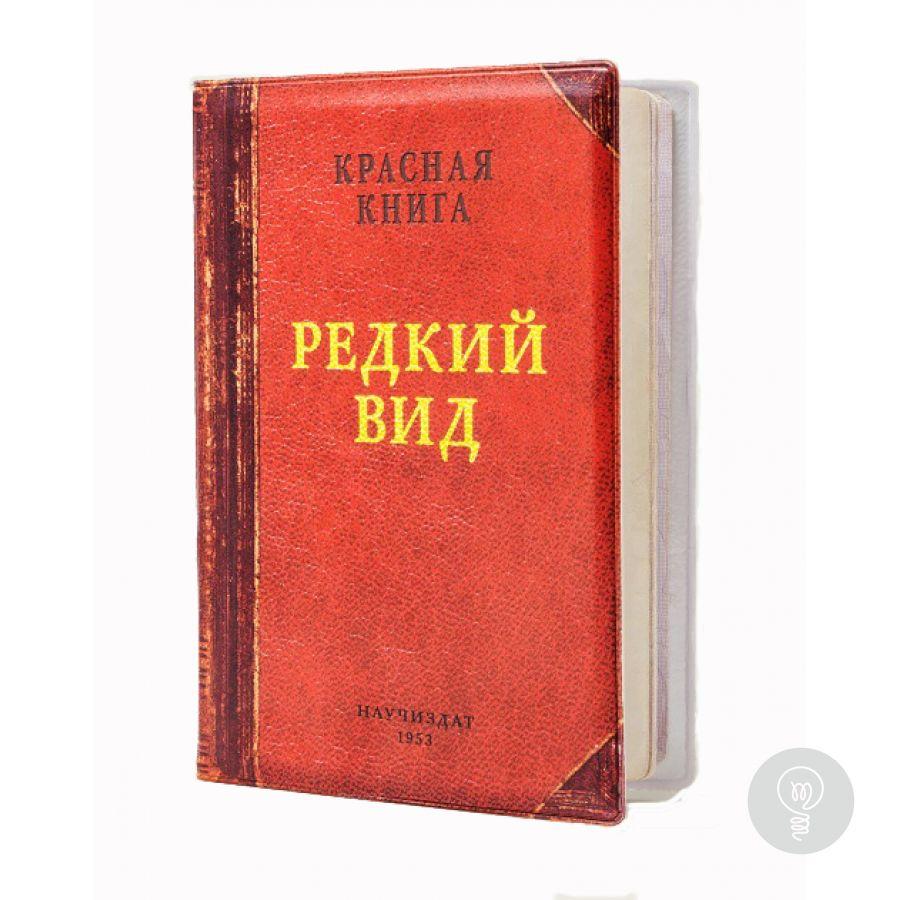 Обложки на паспорт прикольные картинки (17)
