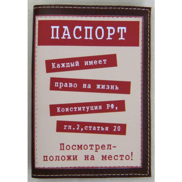 Обложки на паспорт прикольные картинки (22)
