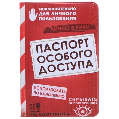 Обложки на паспорт прикольные картинки (24)