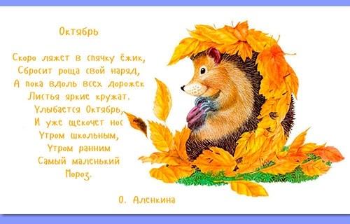 Октябрь картинки для детей в детском саду002