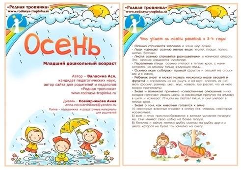 Октябрь картинки для детей в детском саду004