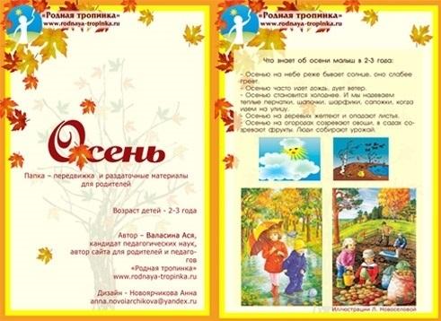 Октябрь картинки для детей в детском саду010