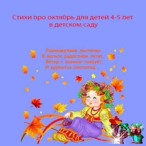 Октябрь картинки для детей в детском саду016