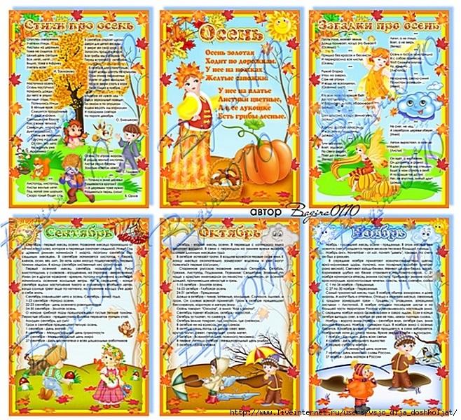 Картинка октябрь для детей в детском саду, днем марта