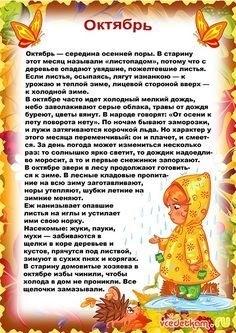 Октябрь картинки для детей в детском саду018