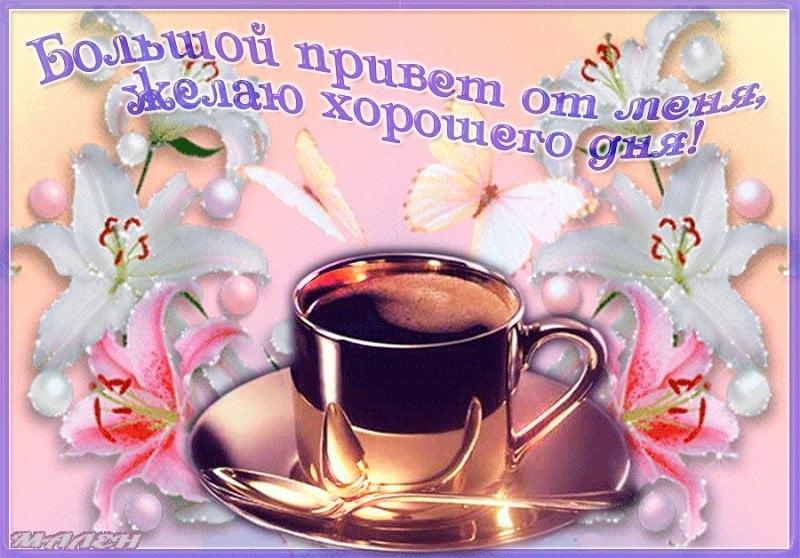 Открытка мужчине с добрым утром и хорошего дня006