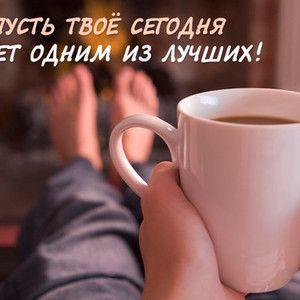 Открытка с добрым утром и хорошего настроения мужчине (10)