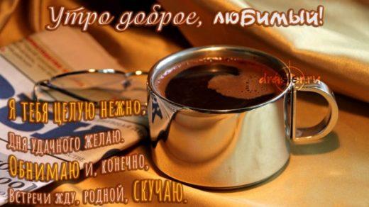Открытка с добрым утром и хорошего настроения мужчине (2)