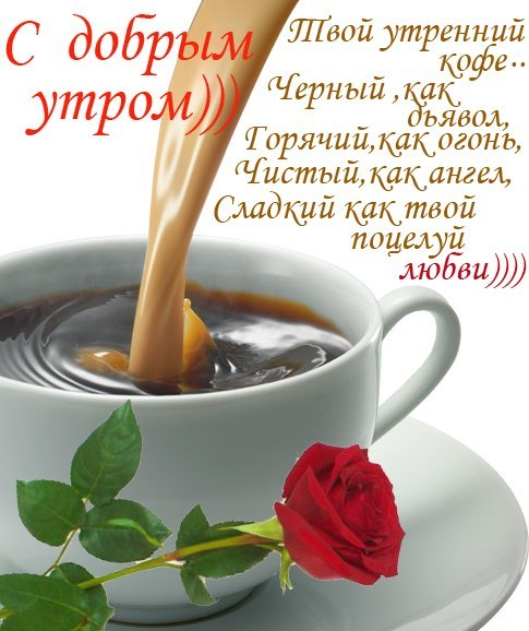 Открытки и стихи доброе утро мужчине, хорошего завершения