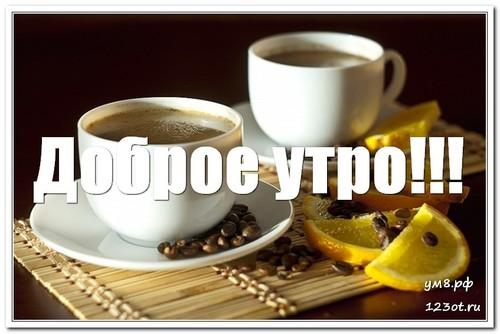 Открытка с добрым утром и хорошего настроения мужчине (6)