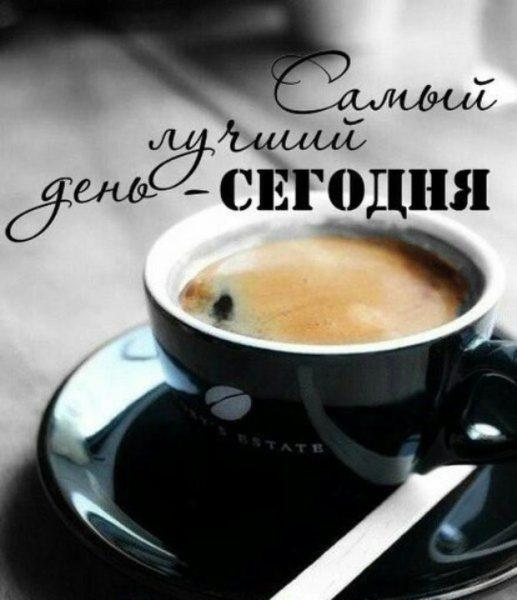 Открытка с добрым утром и хорошего настроения мужчине (7)
