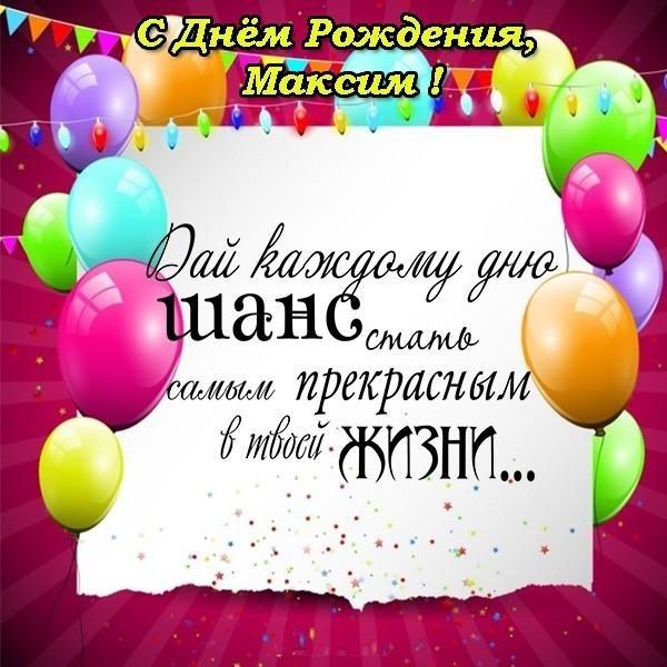 Открытки Максиму с днем рождения прикольные001