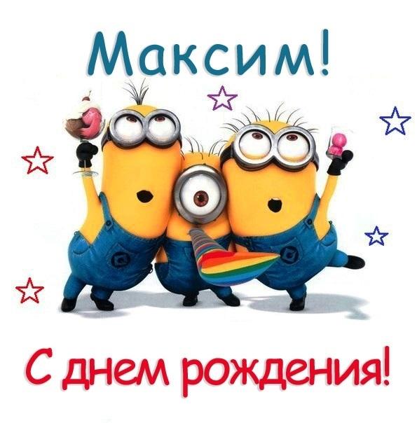 Открытки Максиму с днем рождения прикольные002