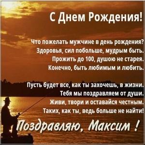 Открытки Максиму с днем рождения прикольные004