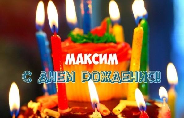 Открытки Максиму с днем рождения прикольные006