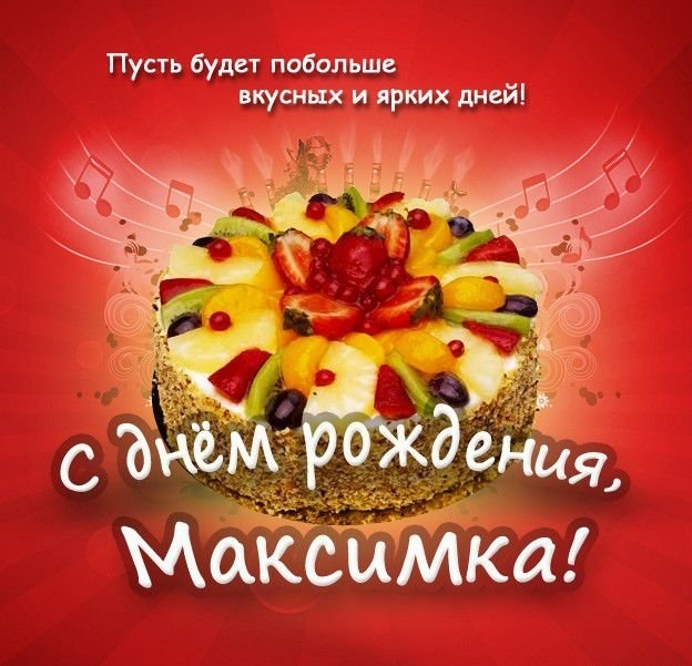 Открытки Максиму с днем рождения прикольные008