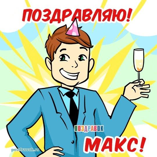 Открытки Максиму с днем рождения прикольные009