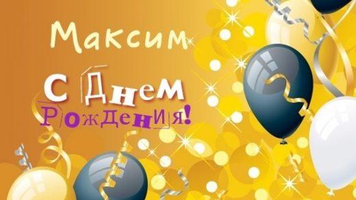 Открытки Максиму с днем рождения прикольные010