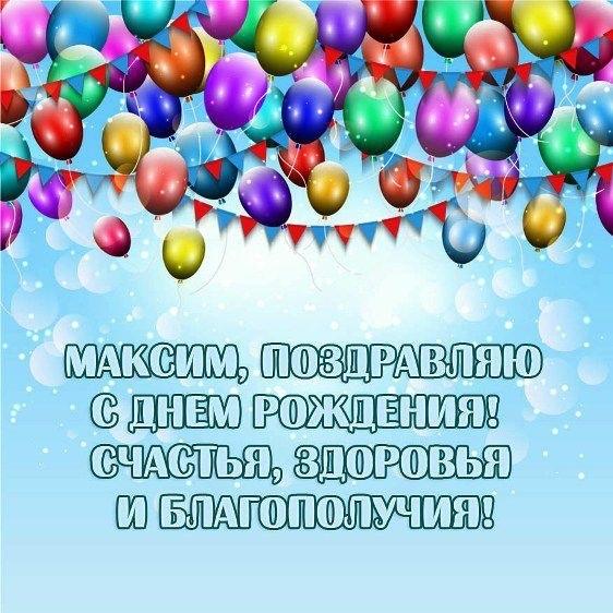 Открытки Максиму с днем рождения прикольные011