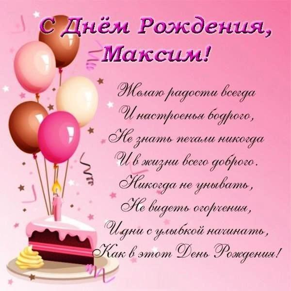 Открытки Максиму с днем рождения прикольные014