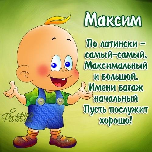 Открытки Максиму с днем рождения прикольные016