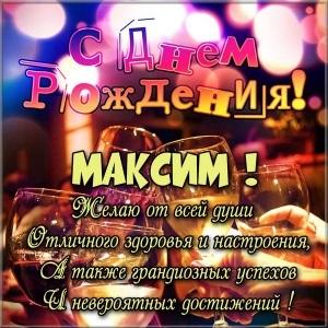 Открытки Максиму с днем рождения прикольные017