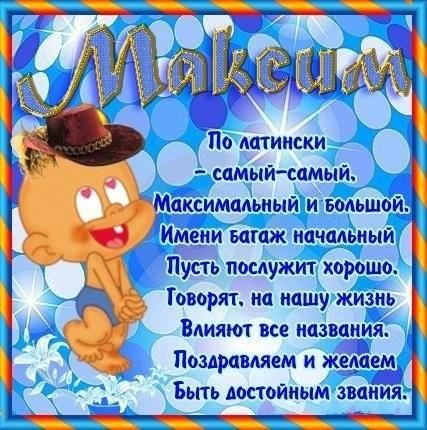 Открытки Максиму с днем рождения прикольные018