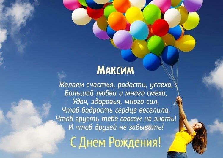Открытки Максиму с днем рождения прикольные019