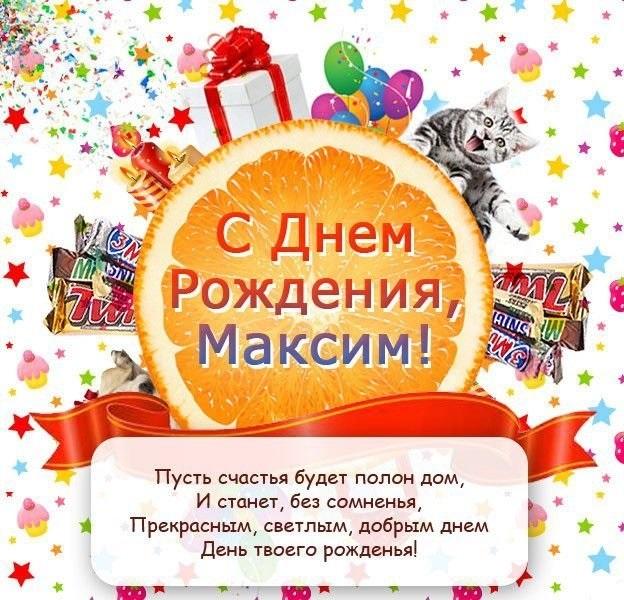 Открытки Максиму с днем рождения прикольные021