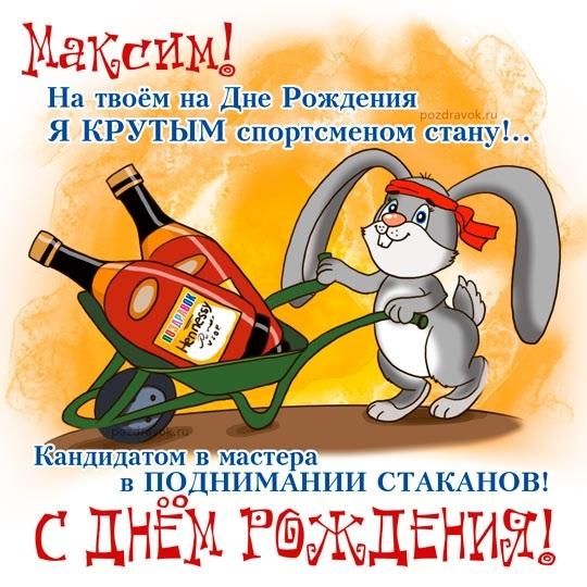 Открытки Максиму с днем рождения прикольные022
