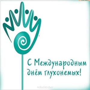 Открытки и картинки на Международный день глухих (1)