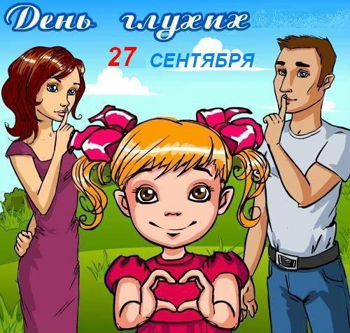Открытки и картинки на Международный день глухих (13)