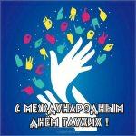 Открытки и картинки на Международный день глухих