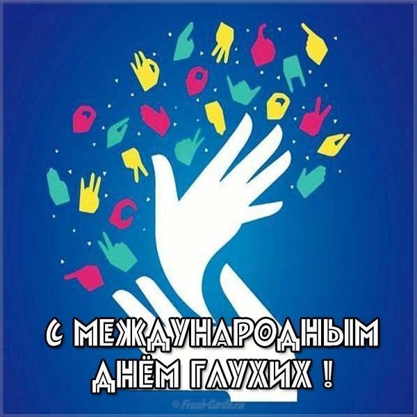 Открытки и картинки на Международный день глухих (14)